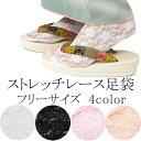 足袋 すがたみ のびる レース ストレッチ足袋 4色 フリーサイズ 透けるタイプ 和装小物 着付け小物