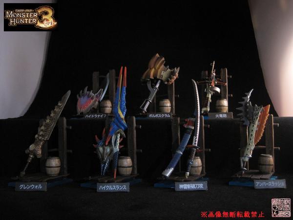 正直屋♪『モンスターハンター狩猟武器コレクション Vol.2』8種
