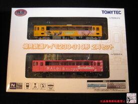 正直屋♪『トミーテック 樽見鉄道ハイモ230-310形2両セット』