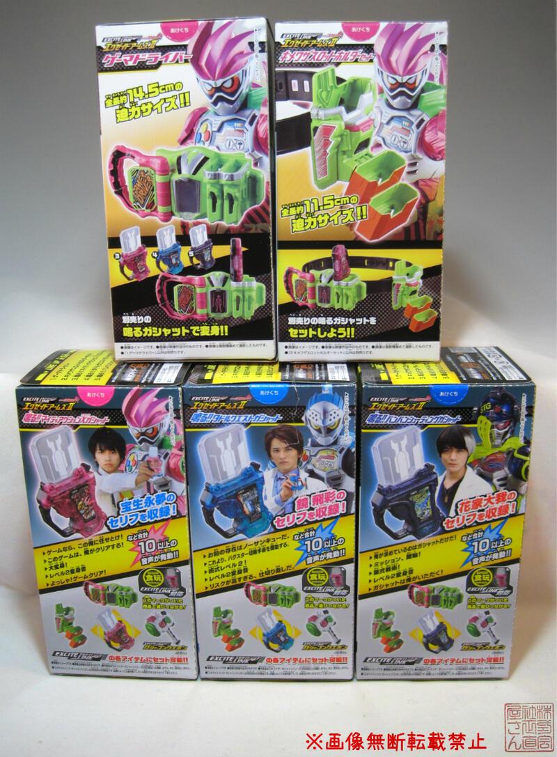 バンダイ『仮面ライダーエグゼイド エキサイトリンク エグゼイドアームズ2』5種完全フルコンプ