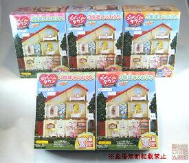 バンダイ『プリキュア ぷりきゅ〜とタウン 3階建てのおうち』5種完全フルコンプ