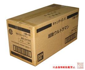 1カートン(60個入り)バンダイ『超動ウルトラマン』★新品未開封★