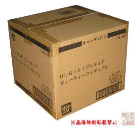 1カートン(60個入り)バンダイ『HUGっと!プリキュア キューティーフィギュア3』★新品未開封★
