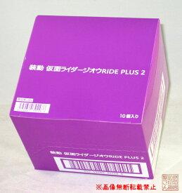 1BOX(10個入り)バンダイ『装動 仮面ライダージオウ RIDE PLUS2』★新品未開封★