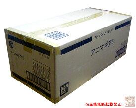 1カートン(60個入り)バンダイ『アニマギア5』★新品未開封★