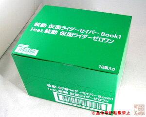 仮面ライダーセイバー 装動 Book1 Feat.装動 仮面ライダーゼロワン [BOX]