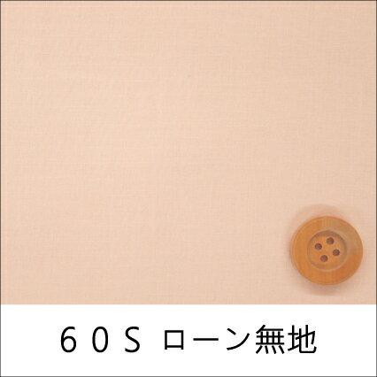 60Sローン無地(全26カラー)サーモンピンク【50cm以上10cm単位】