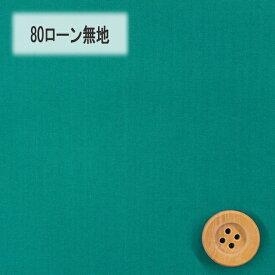 80ローン無地【50cm以上10cm単位】165/ブルーグリーン