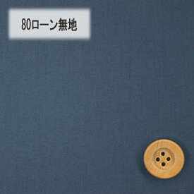 80ローン無地【50cm以上10cm単位】266/ネイビー