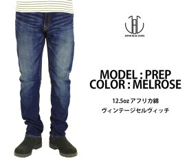 日本 アジアフィット JAPAN BLUE JEANS(ジャパンブルージーンズ) メンズ スリムジーンズ「12.5ozアフリカ綿 ヴィンテージセルヴィッチ プレップ メルローズ加工 デニムパンツ」JB6104MEZ 日本製