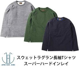 JAPAN BLUE JEANS ジャパンブルー ジーンズ デニムに合う 長袖 Tシャツ 新作 人気 メンズ [16.5オンス スーパーハードインレイ ロングスリーブ スウェット Tシャツ] スエット カットソー J6740J01 日本製【RCP】10P30May15