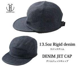 ジャパンブルージーンズ JAPAN BLUE JEANS キャップ 帽子 13.5oz リジッドデニム 生デニム ベースボール「 デニム ジェット キャップ 」J5113R01 メンズ レディース ユニセックス 日本製【RCP】