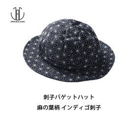 ジャパンブルージーンズ JAPAN BLUE JEANS 帽子「 バゲット ハット 麻の葉柄 インディゴ 刺子 」サファリ メンズ レディース ユニセックス 日本製 J5129J01【RCP】