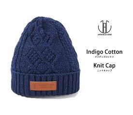 ジャパンブルージーンズ JAPAN BLUE JEANS 帽子「 インディゴ ニットキャップ コットン ニット 」ビーニー メンズ レディース ユニセックス コットン100% 日本製 J5489J01【RCP】