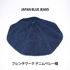 ジャパンブルージーンズ JAPAN BLUE JEANS 帽子 メンズ レディース ユニセックス「インディゴ デニム フレンチワーク ベレー帽」JBBeret01 日本製【RCP】