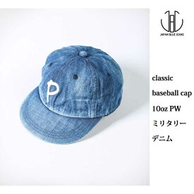 ジャパンブルージーンズ JAPAN BLUE JEANS ツバ短 b.b キャップ 帽子 アンパイア ベースボール「クラシック デニムキャップ 10ozPW ミリタリーデニム」JBCAP05P 日本製【RCP】