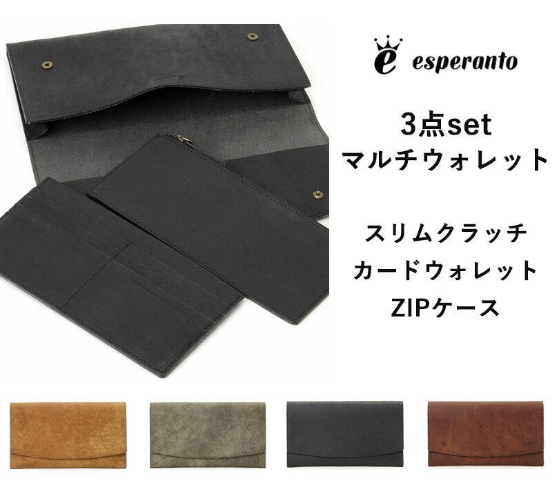 エスペラント esperanto イタリアレザー 人気 日本製 本革 牛革 [ プエブロ レザー 3WAY クラッチ ウォレット カード コイン マルチ ケース ] メンズ レディース ESP-6445 【RCP】
