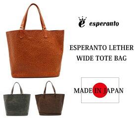エスペラント esperanto 限定 新作 人気 サイズ イタリアンレザー ベジタブルタンニング 革 バック「 エスペラント レザー ワイド ビッグ トート バッグ 」メンズ レディース ユニセックス 日本製 ESP-6290 esl