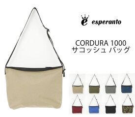 エスペラント esperanto 新作 人気 メンズ レディース ユニセックス コーデュラ 「CODURA 1000 ナイロン サコッシュ バッグ」ポーチ ミニバッグ ボディバッグ 鞄 日本製 ESP-6587【RCP】