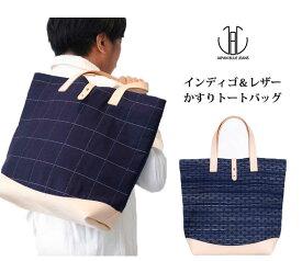JAPAN BLUE JEANS(ジャパンブルージーンズ)新作 メンズ バッグ 鞄 レザー ヌメ革 チェック ストライプ 柄 無地「 インディゴ レザー かすり トートバッグ 」J52293R01 日本製【RCP】10P30May15