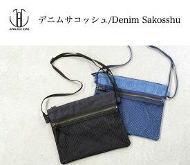 ジャパンブルージーンズ JAPAN BLUE JEANS 人気 新作 バッグ 長さ調節可能「デニム サコッシュ」メンズ レディース ユニセックス ポーチ ミニ コンパクト バック J5511J02 日本製【RCP】