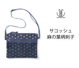 ジャパンブルージーンズ JAPAN BLUE JEANS 人気 新作 バッグ 長さ調節可能「麻の葉柄 刺子 サコッシュ」メンズ レディース ユニセックス ポーチ ミニ コンパクト バック J552911 日本製【RCP】