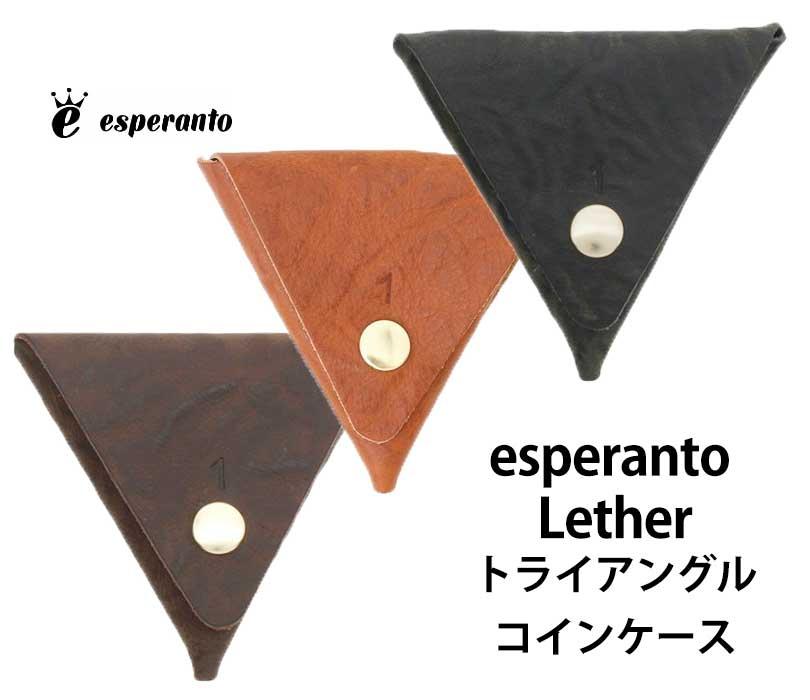 エスペラント esperanto 限定 イタリアレザー 人気 エスペラントレザーを使用 本革 小銭入れ「エスペラントレザー レザー コインケース」 日本製 メンズ レディース ユニセックス ESP-6371 【RCP】