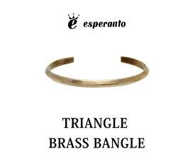 エスペラント esperanto 日本製 ブレス バングル ビンテージ アクセサリー ゴールド 真鍮 [ トライアングル ブラス バングル ] メンズ レディース フリーサイズ SILVER925 EM-648B