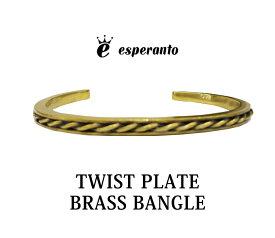 エスペラント esperanto 日本製 ブレス バングル ビンテージ アンティーク アクセサリー ゴールド 真鍮 [ ツイスト ブレード ブラス バングル ] メンズ レディース フリーサイズ SILVER925 EM-720B