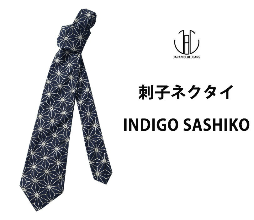 ジャパンブルージーンズ JAPAN BLUE JEANS ビジネス カジュアル ジャケパン フォーマル セミドレス オフィス「 刺子 ネクタイ 」おしゃれ 和柄 メンズ 日本製 MADE IN JAPAN J542911【RCP】