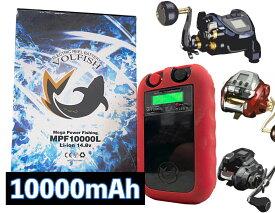 電動リール バッテリー シマノ ダイワ 互換 リチウムイオン VOLFISH ボルフィッシュ 10000mAh 新品 大容量 軽量 コンパクト