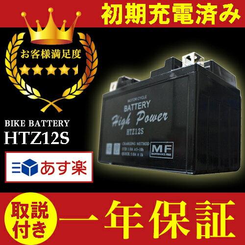 バイク バッテリー フォルツァ 型式 BA-MF06 / BA-MF08 一年保証 HTZ12S 密閉式 TZ12