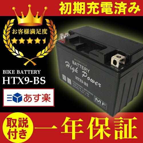 バイク バッテリー XJR400 -R -S 型式 4HM 一年保証 HTX9-BS 密閉式 9-BS