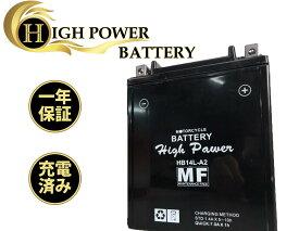 バイク バッテリー HB14L-A2 一年保証 初期充電済み メンテナンスフリー FT500 CB750 FOUR CB750K CBX750 VF750 セイバー シャドウ ( YB14L-A2 / YB14L-A1 / YB14L-B2 / GM14Z-3A / FB14L-A2 ) 互換品