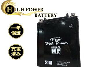 バイク バッテリー GSX1100S KATANA 一年保証 HB14L-A2 密閉式