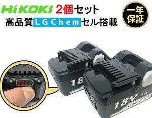 日立 ハイコーキ バッテリー [ BSL1850B ] 「2個セット」 残量表示付き 高品質 LGセル搭載 BSL1850B 一年保証 18V 5.0Ah / BSL1830 / BSL1840 / BSL1860 互換 インパクトドライバー クリーナー 掃除機 ブロワー