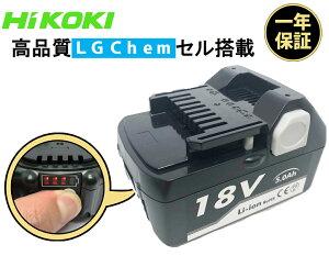 日立 ハイコーキ バッテリー [ BSL1850B ] 残量表示付き 高品質 LGセル搭載 BSL1850B 一年保証 18V 5.0Ah / BSL1830 / BSL1840 / BSL1860 互換 インパクトドライバー クリーナー 掃除機 ブロワー 扇風機