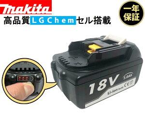 マキタ MAKITA バッテリー [ BL1850B ] 残量表示付き 高品質 LG Chem製セル搭載 BL1850B 一年保証 18V 5.0Ah / BL1830 / BL1840 / BL1860 互換 インパクトドライバー クリーナー 掃除機 ブロワー 扇風機