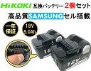 日立 ハイコーキ バッテリー [ BSL1850B ] 「2個セット」 残量表示付き 高品質 サムスンセル搭載 BSL1850B 一年保証 1…