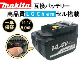 マキタ MAKITA バッテリー [ BL1450B ] 残量表示付き 高品質 LG Chem製セル搭載 BL1450B 一年保証 14.4V 5.0Ah / BL1430 / BL1440 / BL1460 互換 インパクトドライバー クリーナー 掃除機 ブロワー 扇風機
