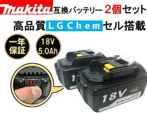 マキタ MAKITA バッテリー [ BL1850B ] 「2個セット」 残量表示付き 高品質 LG Chem製セル搭載 BL1850B 一年保証 18V 5.0Ah / BL1830 / BL1840 / BL1860 互換 インパクトドライバー クリーナー 掃除機 ブロワー 扇