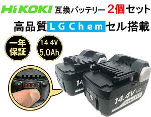 日立 ハイコーキ バッテリー [ BSL1450B ] 「2個セット」 残量表示付き 高品質 LGセル搭載 BSL1450B 一年保証 14.4V 5.0Ah / BSL1430 / BSL1440 / BSL1460 互換 インパクトドライバー クリーナー 掃除機 ブロワー