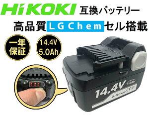 日立 ハイコーキ バッテリー [ BSL1450B ] 残量表示付き 高品質 LGセル搭載 BSL1450B 一年保証 14.4V 5.0Ah / BSL1430 / BSL1440 / BSL1460 互換 インパクトドライバー クリーナー 掃除機 ブロワー 扇風機