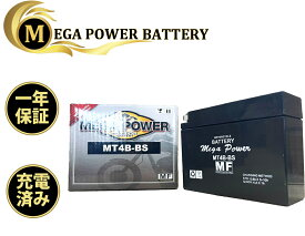 SR400 バッテリー 型式 3HT5/3HT6/1JR/BC-RH01J/EBL-RH03J 一年保証 MT4B-BS 密閉式 4B-5