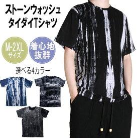 たいだい柄 デザインTシャツ メンズ 3デザイン M-XXL タイダイ染め メンズ 夏用 コットン100%【染め 総柄Tシャツ メンズ デザインTシャツ クラブファッション ストリート系 クルーネック Uネック ストライプ まだら】
