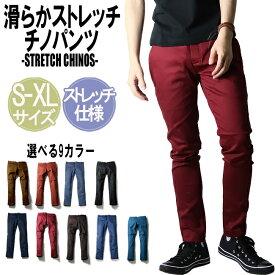 チノパン メンズ スキニーパンツストレッチありの スキニーパンツ10カラー S〜XL[チノパンツ コットン カラー ボトムス キレイめ ストレッチ カジュアル ZIP ファッション]stp1