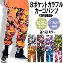 迷彩柄カーゴパンツ メンズ レディース 全8色 カラフル 迷彩パンツ 迷彩 カーゴパンツ ゆったり ミリタリーパンツ カ…