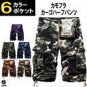 迷彩 ハーフパンツ Vivid Colors メンズ レディース ユニセックス 全6色 カラフル ショートパンツ ショーツ 半パン 半ズボン ゆったり 迷彩パンツ カモフラ ズボン パンツ ストリート