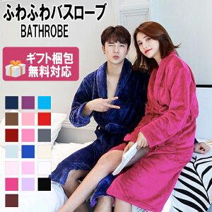 [送料無料] マイクロファイバー バスローブ ふわふわ ベルベット 速乾 吸水 ナイトガウン メンズ レディース おしゃれ 20色 ガウン ルームウェア リラックス 着る毛布 ペアルック お風呂上り