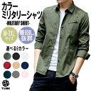 Fortuita ベーシック カラー コットン ジャケットシャツ デザイン 長袖シャツ メンズ スナップボタン シンプル 無地 …